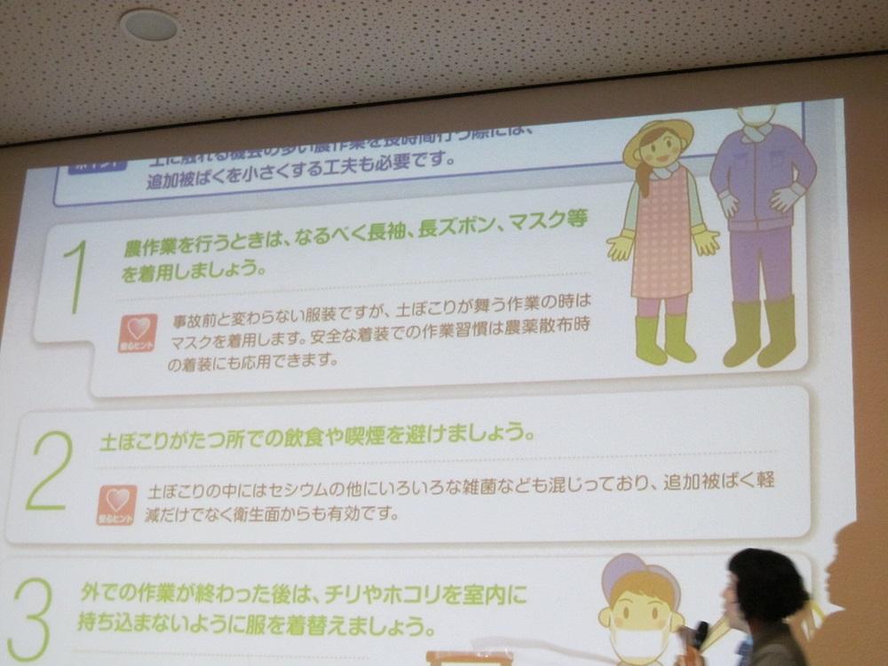 放射線防備をして農作業せよとの講習会 © KURITA Michiko