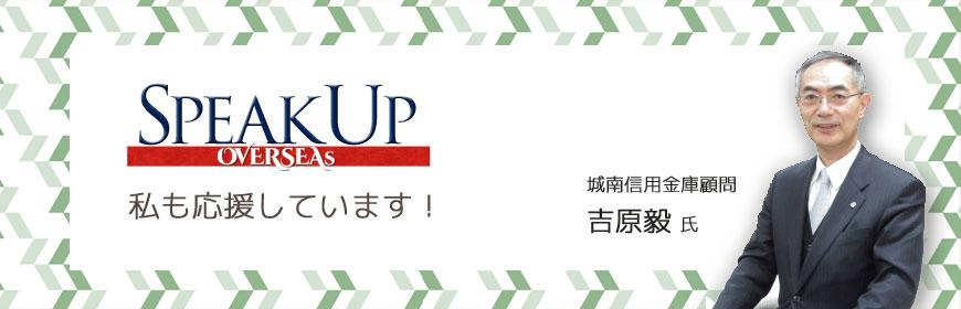 message_yoshihara