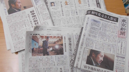 シリアで拘束の安田氏「謝罪」の是非~日本の新聞5紙の記事から~